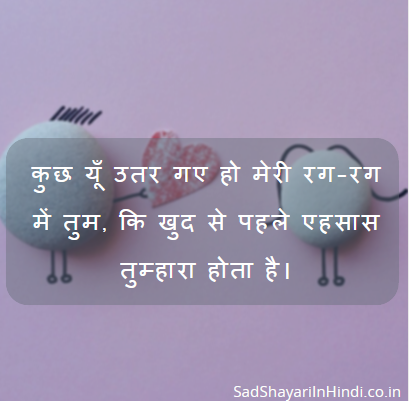 Romantic Shayari For Girlfriend In Hindi